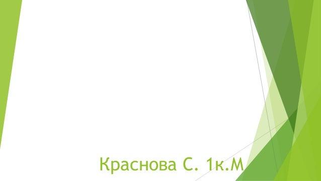 Краснова С. 1к.М