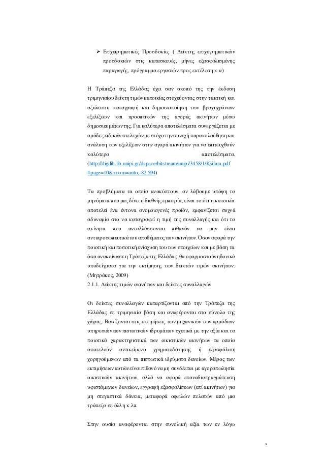 12   Επιχειρηματικές Προσδοκίες ( Δείκτης επιχειρηματικών  προσδοκιών στις κατασκευές, μήνες εξασφαλισμένης  παραγωγής, π...