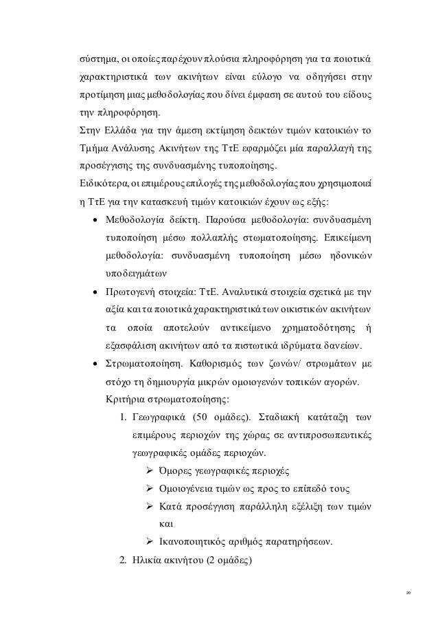 20  σύστημα, οι οποίες παρέχουν πλούσια πληροφόρηση για τα ποιοτικά  χαρακτηριστικά των ακινήτων είναι εύλογο να ο δηγήσει...