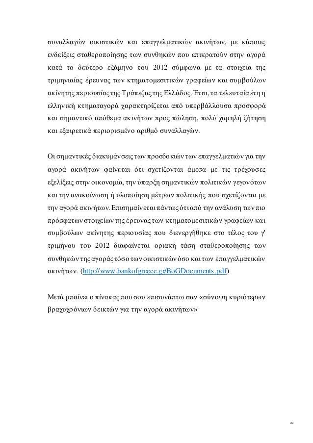 29  συναλλαγών οικιστικών και επαγγελματικών ακινήτων, με κάποιες  ενδείξεις σταθεροποίησης των συνθηκών που επικρατούν στ...