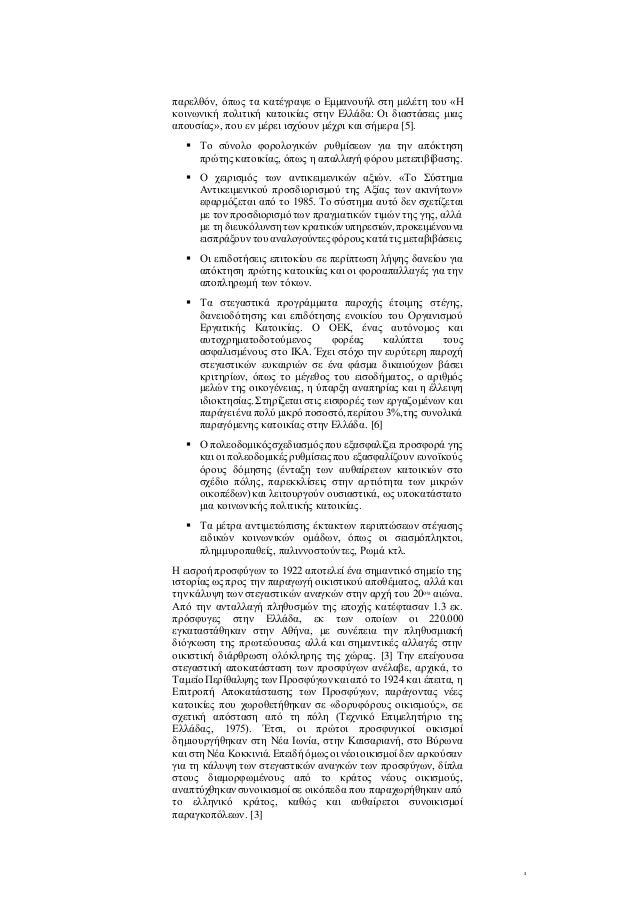 3  παρελθόν, όπως τα κατέγραψε ο Εμμανουήλ στη μελέτη του «Η  κοινωνική πολιτική κατοικίας στην Ελλάδα: Οι διαστάσεις μιας...