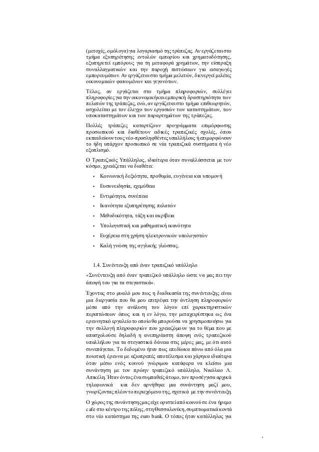 8  (μετοχές, ομόλογα) για λογαριασμό της τράπεζας. Αν εργάζεται στο  τμήμα εξυπηρέτησης εντολών εμπορίου και χρηματοδότηση...