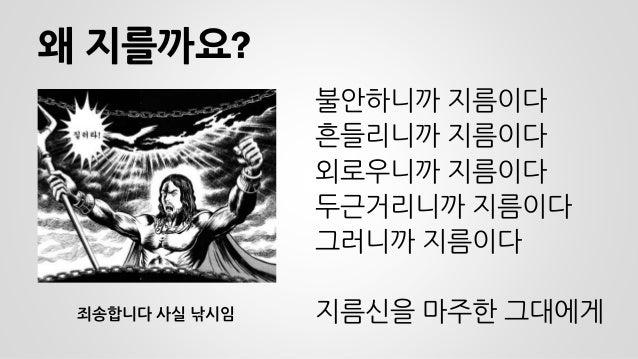 김용하 - 아프니까 지름이다 Slide 2