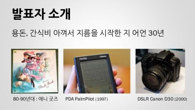 김용하 - 아프니까 지름이다 Slide 3