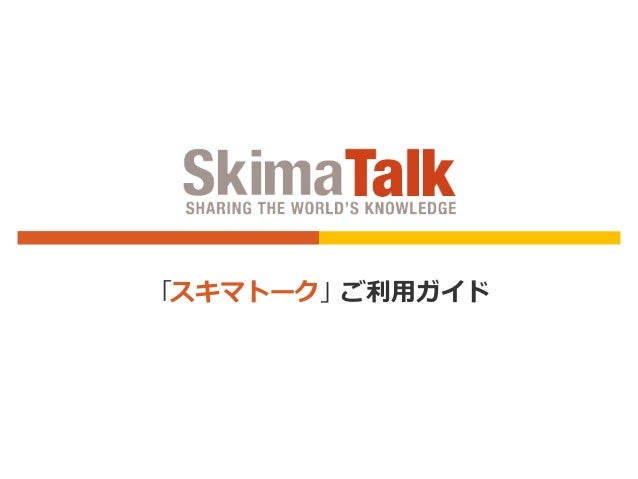 「スキマトーク」ご利利⽤用ガイド