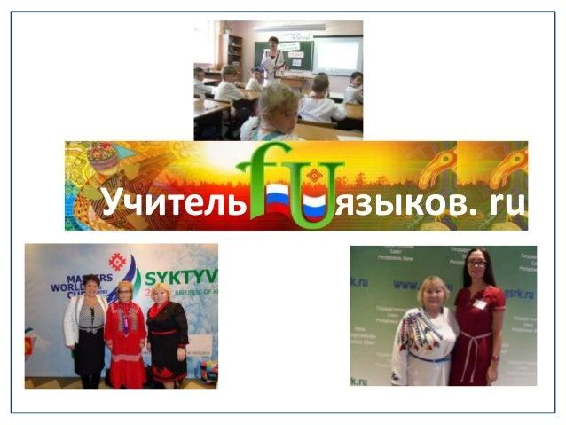 Учитель языков. ru