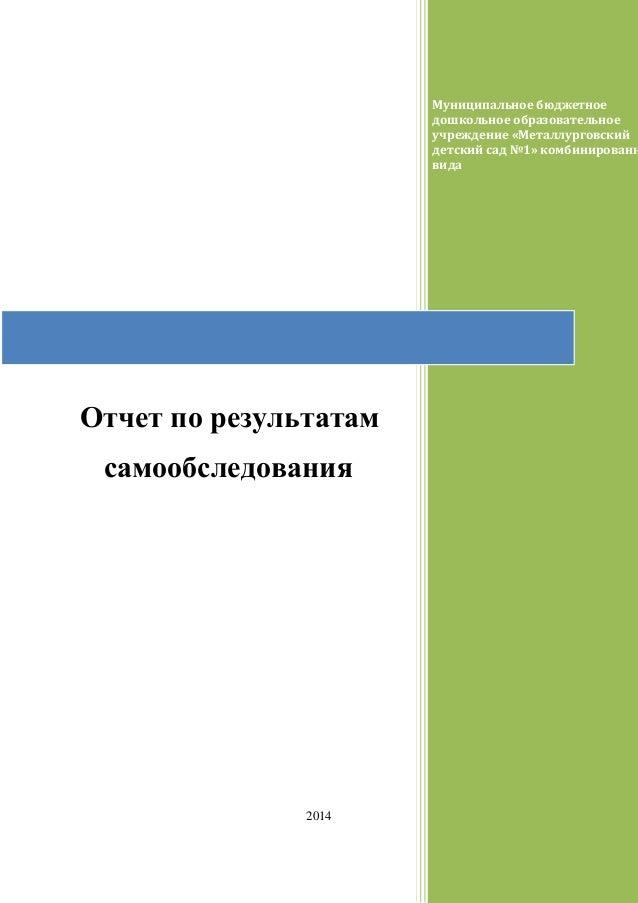 Отчет по результатам самообследования  Отчет по результатам самообследования 2014 Муниципальное бюджетное дошкольное образовательное учреждение Металлурговск