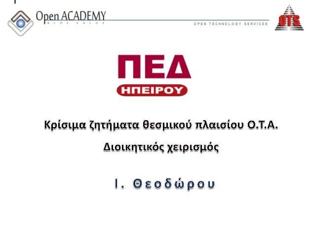 Λειτουργεί από το 2009 σε δύο τομείς υπηρεσιών:  • Την Open ACADEMY, όπου παρέχει εκπαίδευση για: Το θεσμικό πλαίσιο λειτο...