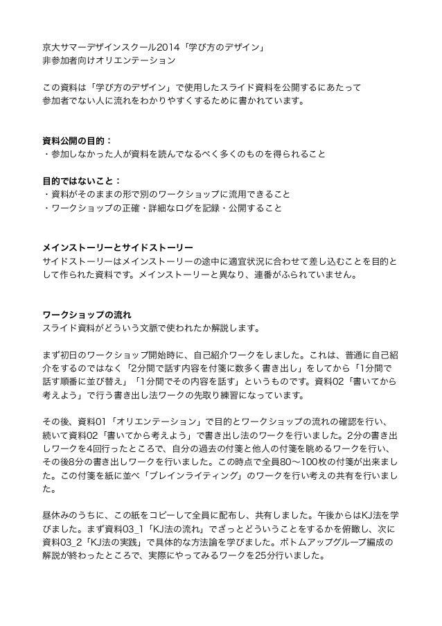 京大サマーデザインスクール2014「学び方のデザイン」  非参加者向けオリエンテーション  この資料は「学び方のデザイン」で使用したスライド資料を公開するにあたって  参加者でない人に流れをわかりやすくするために書かれています。  資料公開の目...