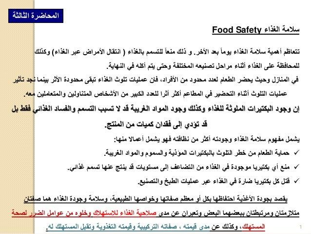 المحاضرة الثالثة  Food Safety سلامة الغذاء  تتعاظم أهمية سلامة الغذاء يوما بعد الأخر. و ذلك منعا للتسمم بالغذاء ) انتقال ا...