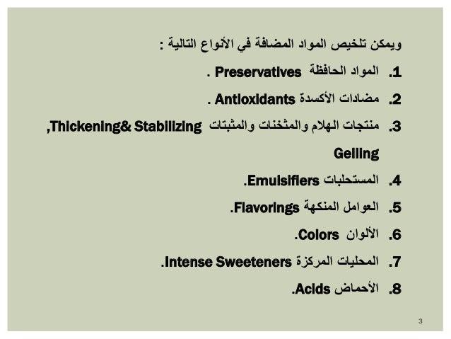 المحاضرة الثانية/ المواد المضافة Slide 3