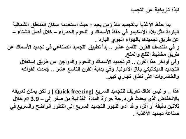 المحاضرة السابعة/ معاملات التبريد Slide 2