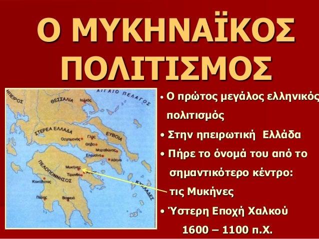 Ο ΜΥΚΗΝΑΪΚΟΣ  ΠΟΛΙΤΙΣΜΟΣ  • Ο πρώτος μεγάλος ελληνικός  πολιτισμός  • Στην ηπειρωτική Ελλάδα  • Πήρε το όνομά του από το  ...