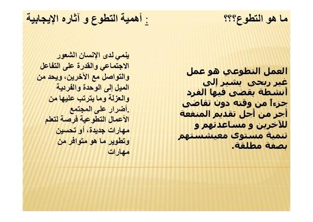 التطوع في مصر Slide 2