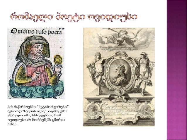 """მის ნაწარმოებში """"მეტამორფოზები""""  პერიოდიზაციის იგივე გადმოცემაა  ასახული იმ განსხვავებით, რომ  ოვიდიუსი არ მოიხსენებს გმირ..."""