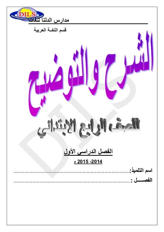 مدارس الدلتا للغات  قسم اللغــة العربية  الفصل الدراسي الأول  5102 م - 5102  اسم التلميذ:  :ذيملتلا مسا ........ ............