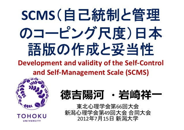 SCMS(自己統制と管理 のコーピング尺度)日本 語版の作成と妥当性 Development and validity of the Self‐Control  and Self‐Management Scale (SCMS)  徳吉陽河 ・岩...