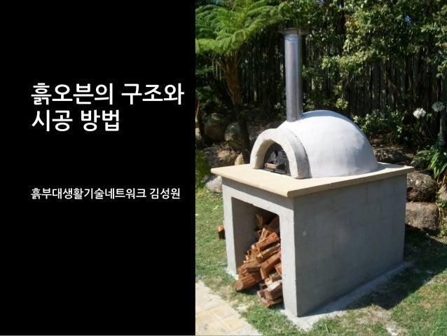 흙오븐의 구조와  시공 방법  흙부대생활기술네트워크 김성원