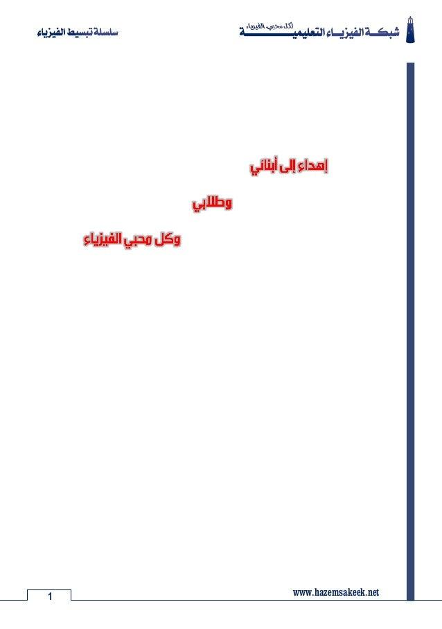 كتاب اجهزة التشخيص الطبية Slide 2