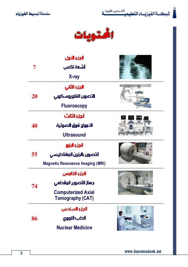 الاجهزة المستخدمة في المختبرات الطبية pdf
