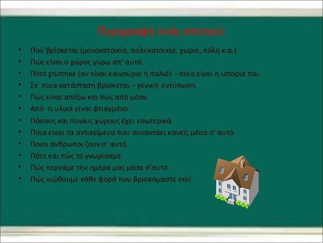 Περιγραφή ενός σπιτιού: • Πού βρίσκεται (μονοκατοικία, πολυκατοικία, χωριό, πόλη κ.α.). • Πώς είναι ο χώρος γύρω απ' αυτ...