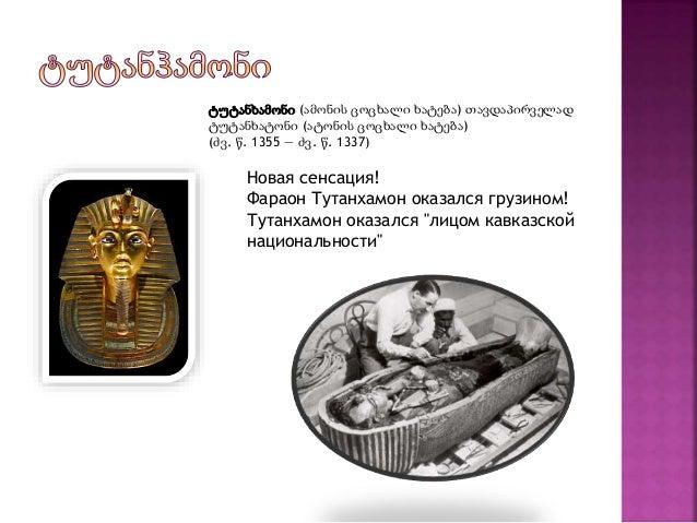 ტუტანხამონი (ამონის ცოცხალი ხატება) თავდაპირველად  ტუტანხატონი (ატონის ცოცხალი ხატება)  (ძვ. წ. 1355 — ძვ. წ. 1337)  Новая...