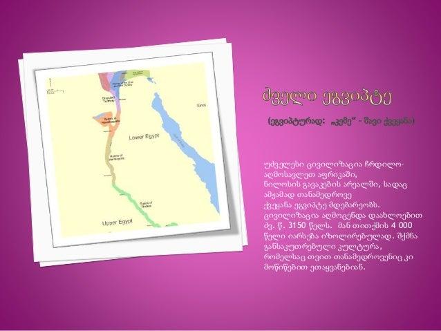 უძველესი ცივილიზაცია ჩრდილო-  აღმოსავლეთ აფრიკაში,  ნილოსის გავაკების არეალში, სადაც  ამჟამად თანამედროვე  ქვეყანა ეგვიპტე...