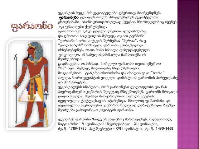 ეგვიპტის მეფე. მას ეგვიპტელები ღმერთად მიიჩვენდნენ.  ფარაონები უდიდეს როლს ასრულებდნენ ეგვიპტელთა  ცხოვრებაში. ისინი ერთდრ...