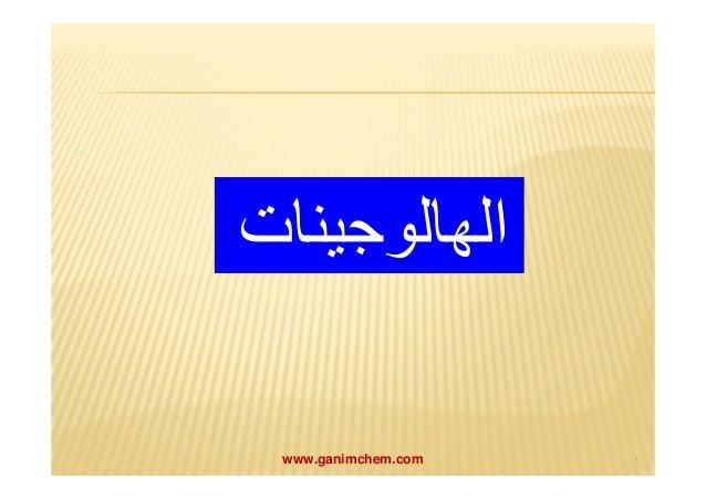 الھالوجینات  www.ganimchem.com ١