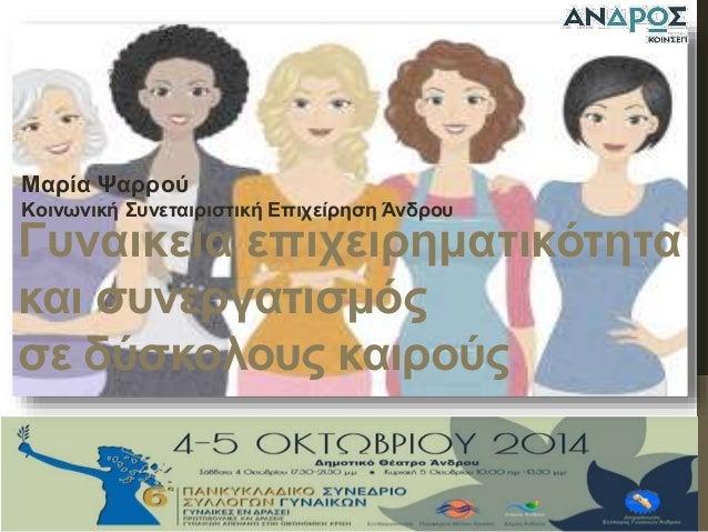 Μαρία Ψαρρού  Κοινωνική Συνεταιριστική Επιχείρηση Άνδρου  Γυναικεία επιχειρηματικότητα  και συνεργατισμός  σε δύσκολους κα...
