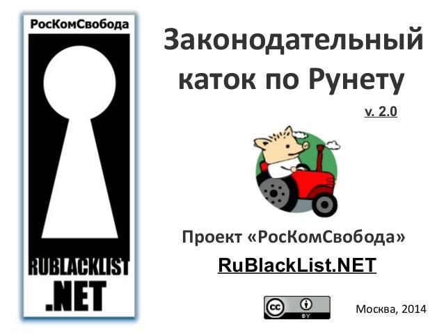 Законодательный  каток по Рунету  v. 2.0  Проект «РосКомСвобода»  RuBlackList.NET  Москва, 2014