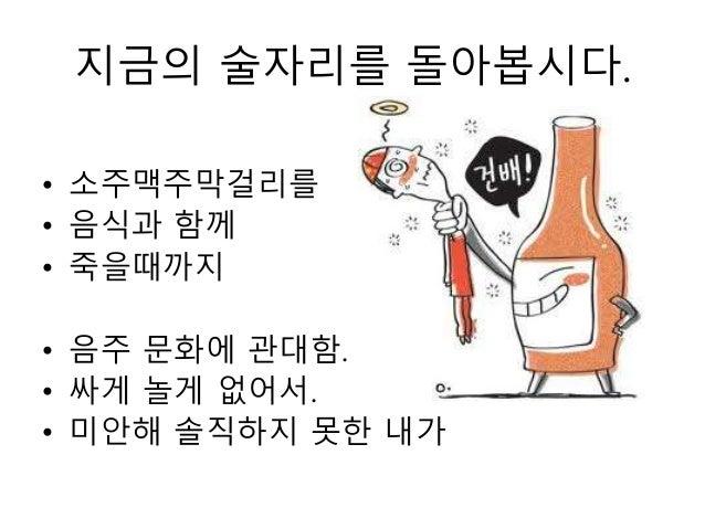 주영준 - 사람 말고 술을 마십시다. Slide 3
