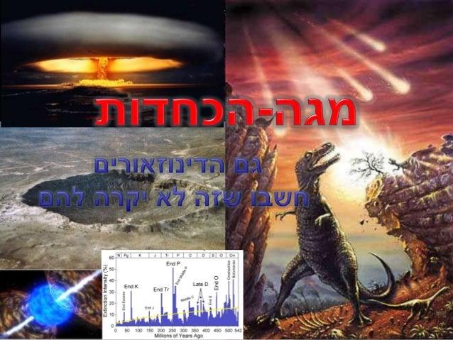 מגה הכחדות - גם הדינוזאורים חשבו שזה לא יקרה להם Slide 1