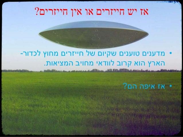 איפה כל החייזרים? פתרון פרדוקס פרמי Slide 2