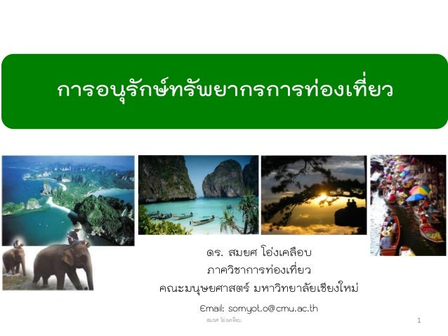การอนุรักษ์ทรัพยากรการท่องเที่ยว  ดร. สมยศ โอ่งเคลือบ  ภาควิชาการท่องเที่ยว  คณะมนุษยศาสตร์ มหาวิทยาลัยเชียงใหม่  Email: s...