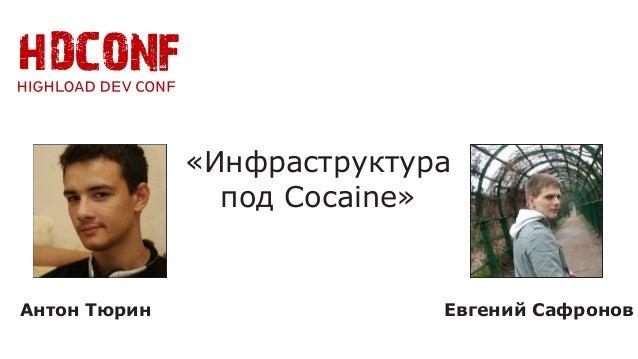 HHDDCCOONNFF  Антон Тюрин  «Инфраструктура  под Cocaine»  Евгений Сафронов