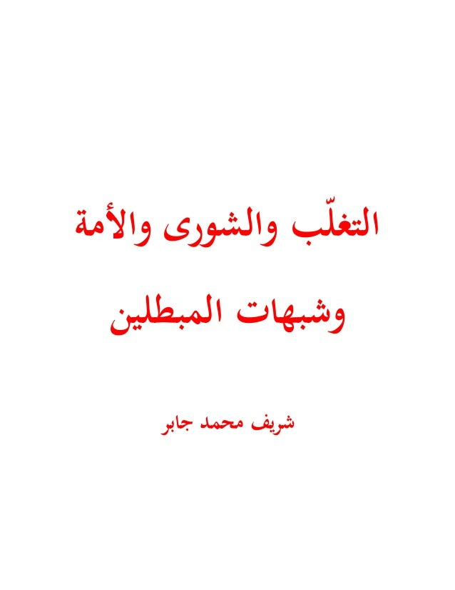 التغلّب والشورى والأمة  وشبهات المبطلين  شريف محمد جابر