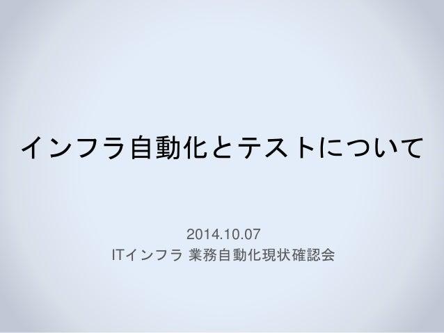 インフラ自動化とテストについて 2014.10.07 ITインフラ 業務自動化現状確認会