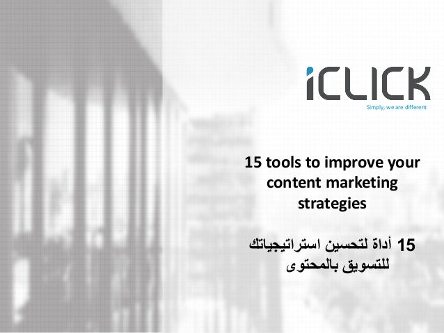 Simply, we are different  15 tools to improve your content marketing strategies 15 كتايجيتارتسا نيسحتل ةادأ  للتسويق بالمح...