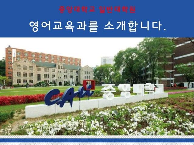 중앙대학교 일반대학원  영어교육과를 소개합니다.