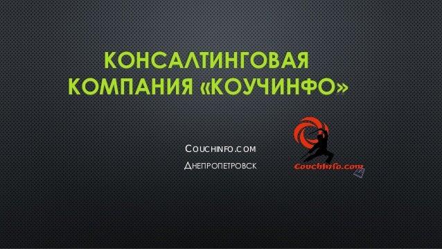 КОНСАЛТИНГОВАЯ КОМПАНИЯ «КОУЧИНФО»  COUCHINFO.COM  ДНЕПРОПЕТРОВСК