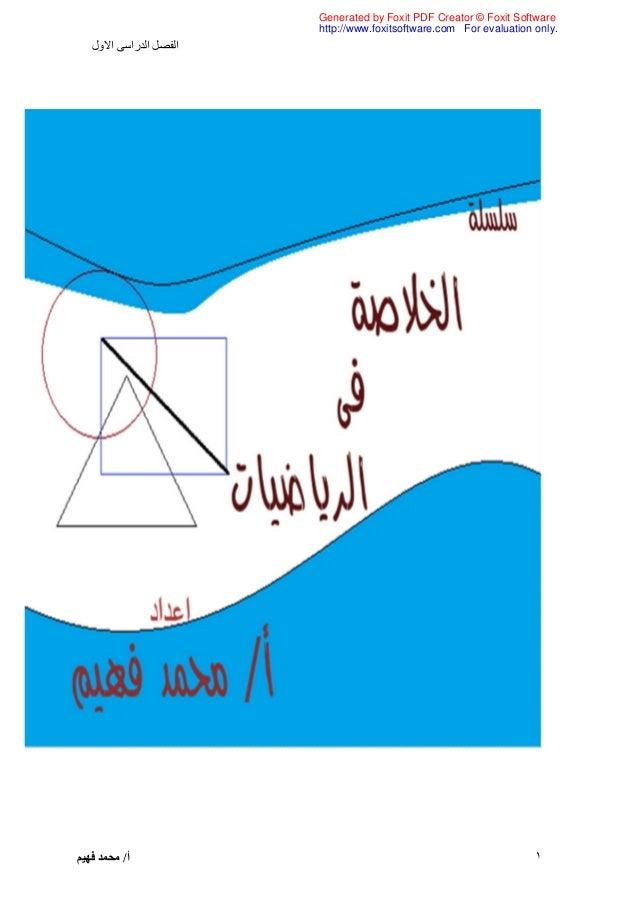 الفصل الدراسى الاول  Generated by Foxit PDF Creator © Foxit Software  http://www.foxitsoftware.com For evaluation only.  ١...