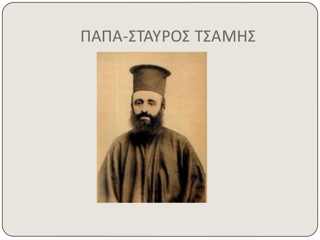 Αποτέλεσμα εικόνας για Παπα-Σταύρος Τσάμης