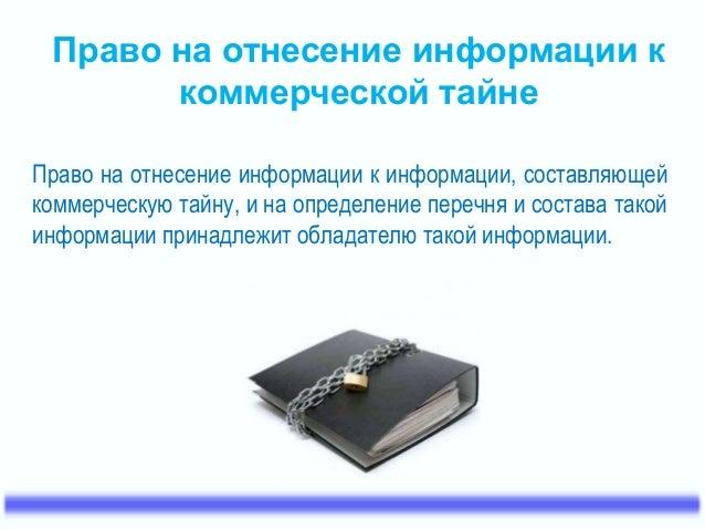 презентация по коммерческой тайне