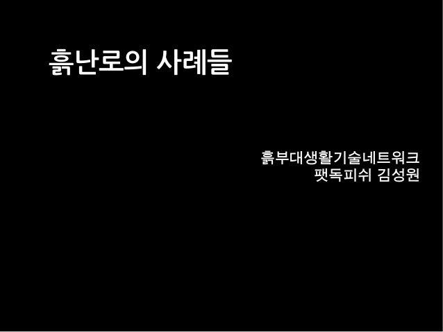흙난로의 사례들  흙부대생활기술네트워크  팻독피쉬 김성원