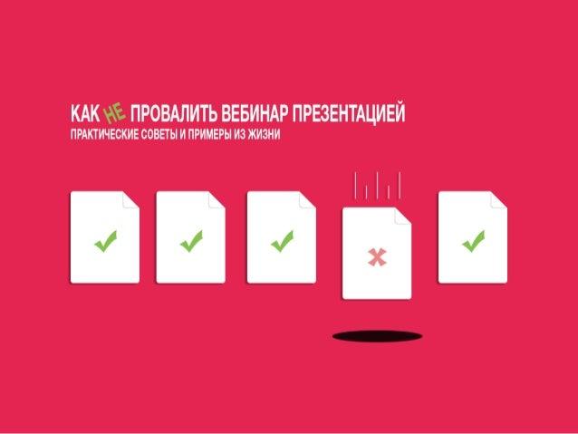 Как не провалить вебинар презентацией. Принципы успешной презентации