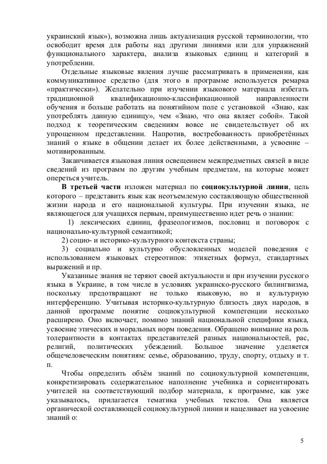 belorusskiy-yazik-6-klass-sochinenie-na-temu-moya-komnata