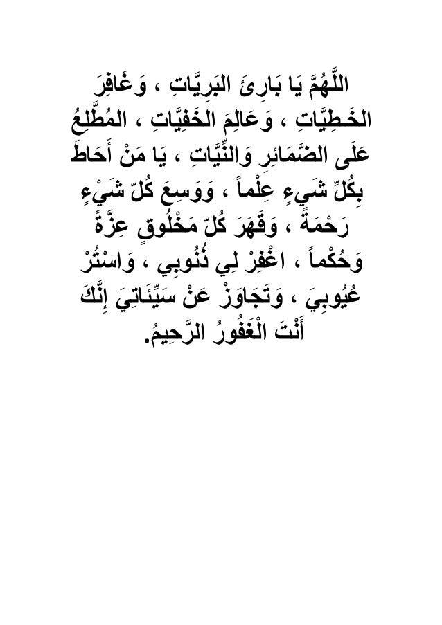 جوامع الدعاء من اعداد و جمع توفيق بن سعيد الصايغ Slide 2