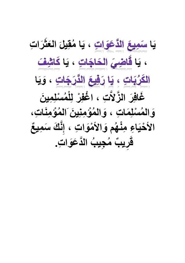 جوامع الدعاء من اعداد و جمع توفيق بن سعيد الصايغ Slide 3