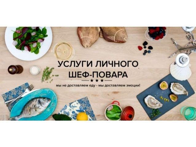 Как это работает Компания «Рыба. Мясо. Два ножа» предоставляет услуги профессиональных шеф-поваров. Все что Вам нужно - оп...